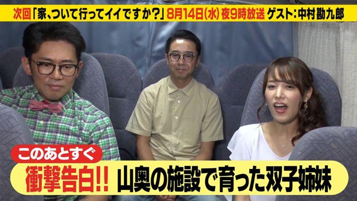 2019年08月12日鷲見玲奈の画像07枚目