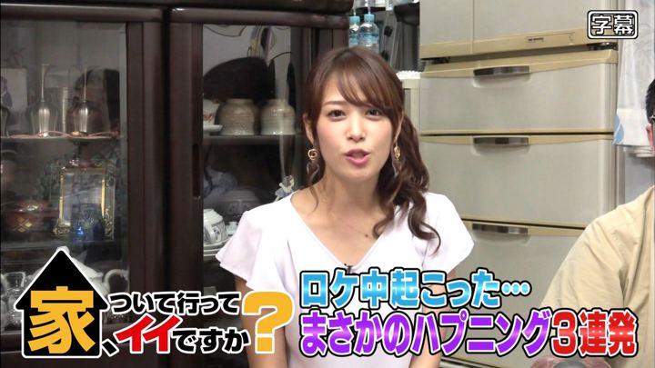 2019年08月14日鷲見玲奈の画像02枚目