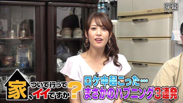 2019年08月14日鷲見玲奈の画像03枚目