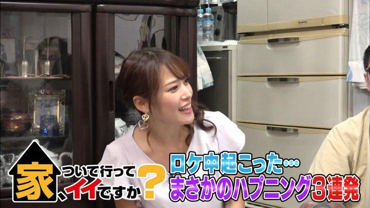 2019年08月14日鷲見玲奈の画像04枚目