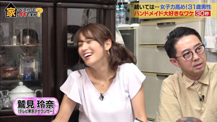 2019年08月14日鷲見玲奈の画像05枚目
