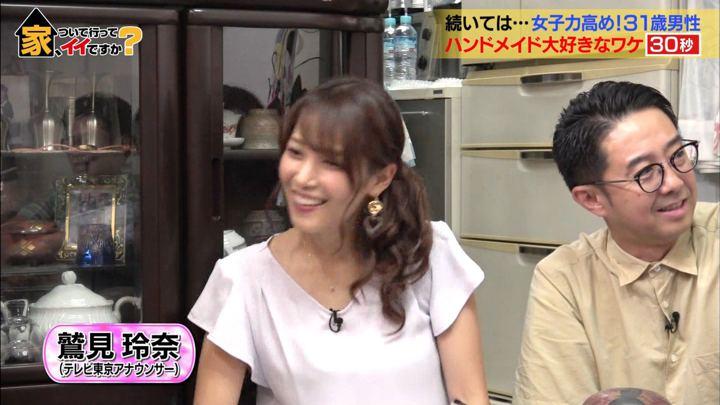 2019年08月14日鷲見玲奈の画像06枚目