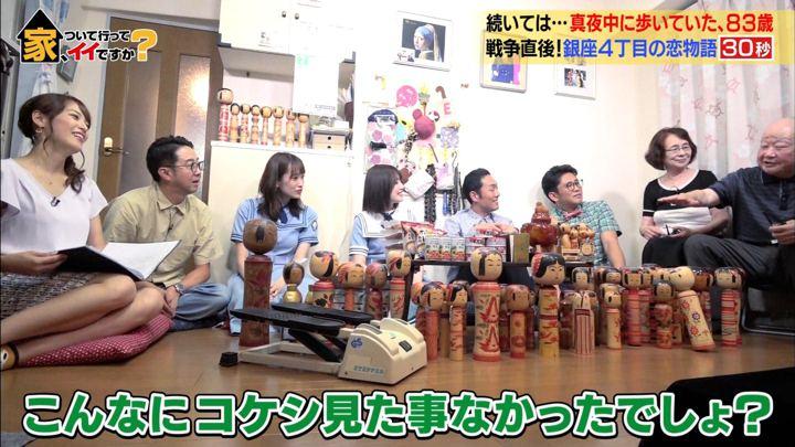 2019年08月14日鷲見玲奈の画像11枚目