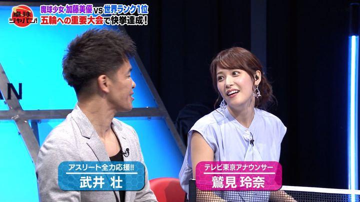2019年08月17日鷲見玲奈の画像04枚目