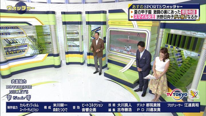 2019年08月17日鷲見玲奈の画像30枚目