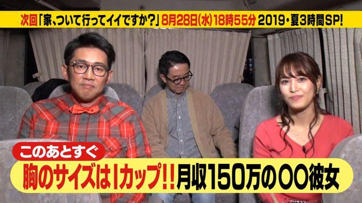2019年08月19日鷲見玲奈の画像08枚目
