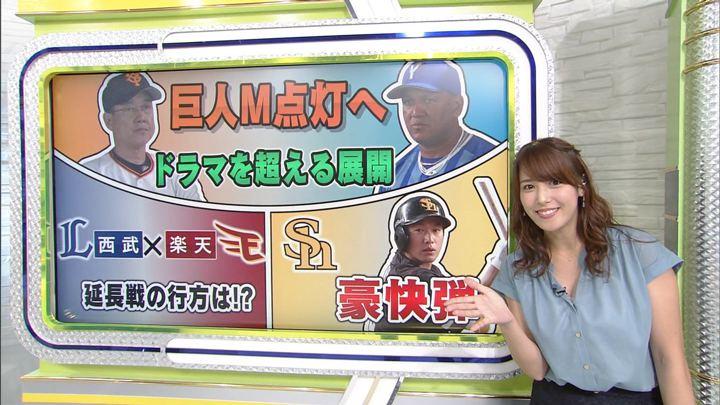 2019年08月24日鷲見玲奈の画像11枚目