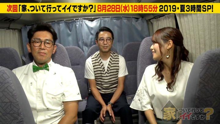 2019年08月26日鷲見玲奈の画像06枚目
