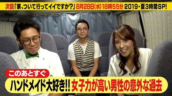 2019年08月26日鷲見玲奈の画像07枚目