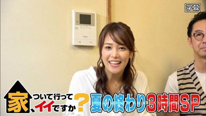 2019年08月28日鷲見玲奈の画像03枚目