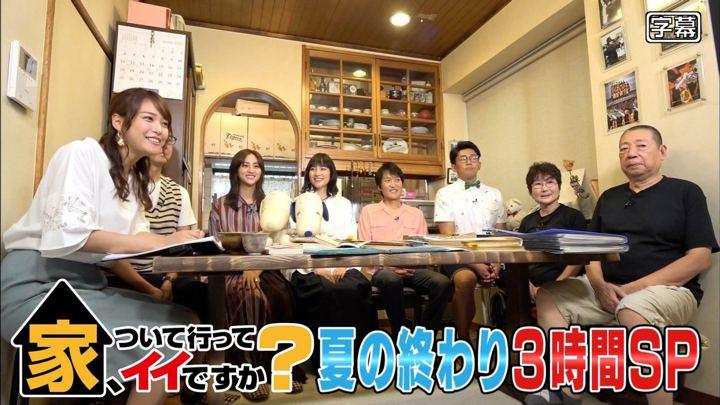 2019年08月28日鷲見玲奈の画像04枚目