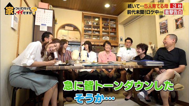 2019年08月28日鷲見玲奈の画像06枚目
