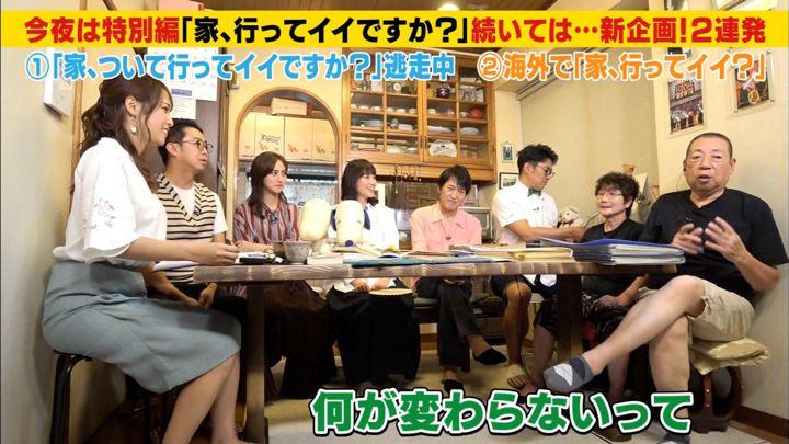2019年08月28日鷲見玲奈の画像07枚目