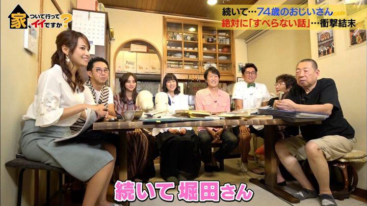 2019年08月28日鷲見玲奈の画像16枚目