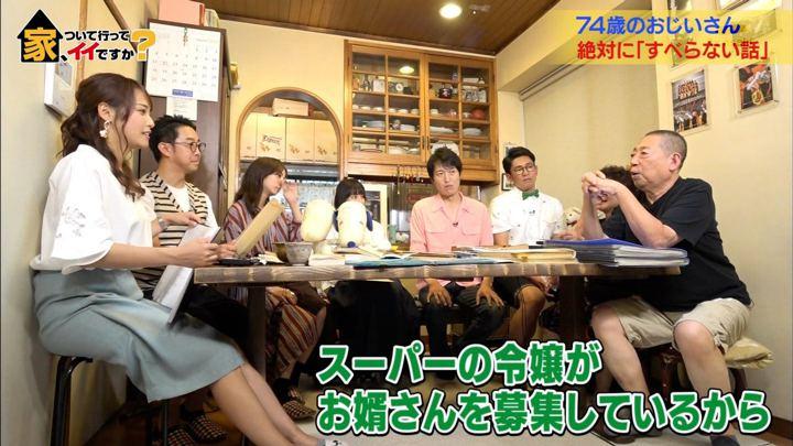 2019年08月28日鷲見玲奈の画像17枚目