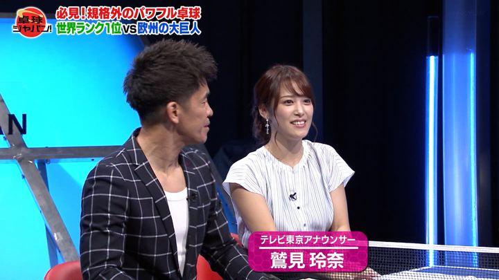2019年08月31日鷲見玲奈の画像01枚目