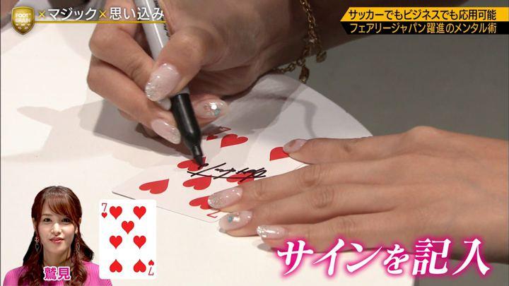 2019年08月31日鷲見玲奈の画像41枚目