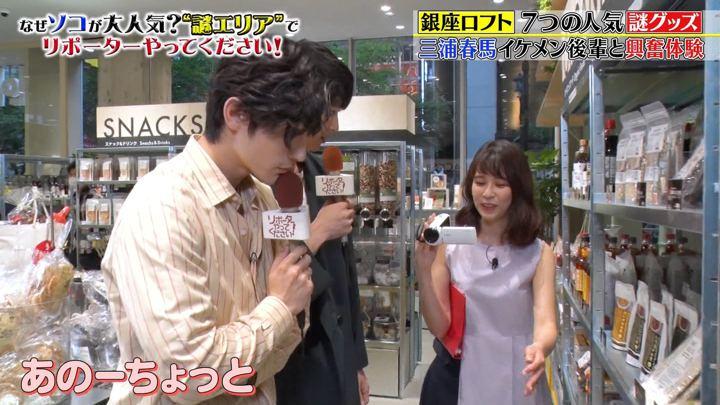 2019年07月06日鈴木唯の画像04枚目