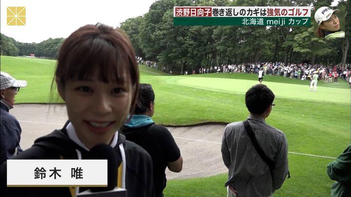 2019年08月10日鈴木唯の画像01枚目