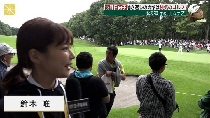 2019年08月10日鈴木唯の画像02枚目