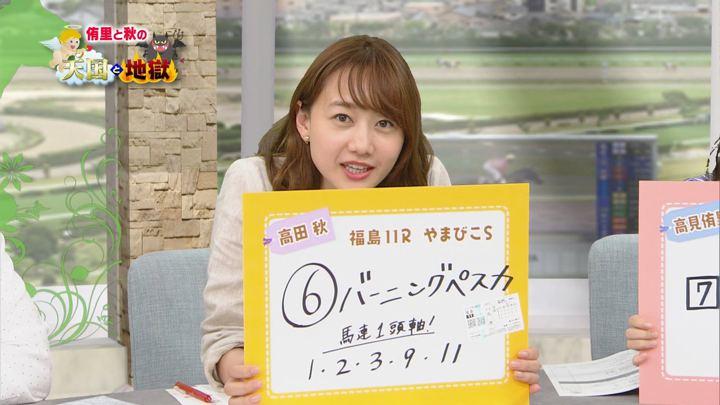 2019年07月13日高田秋の画像09枚目