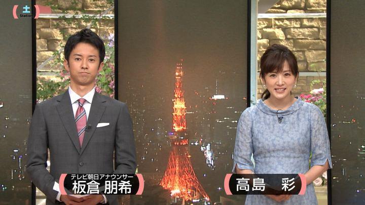 2019年06月29日高島彩の画像14枚目