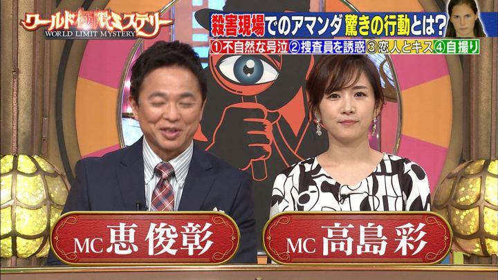 2019年07月10日高島彩の画像01枚目