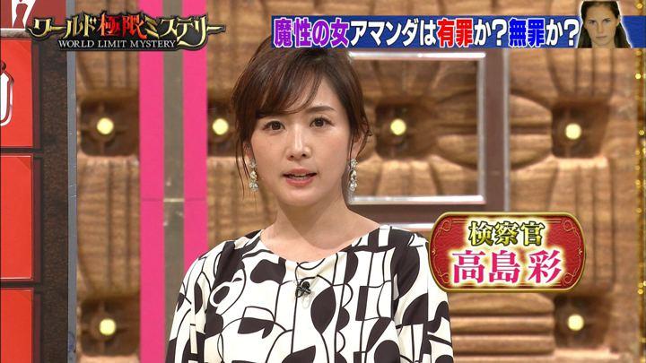 2019年07月10日高島彩の画像04枚目
