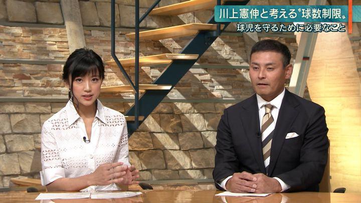 2019年06月25日竹内由恵の画像09枚目