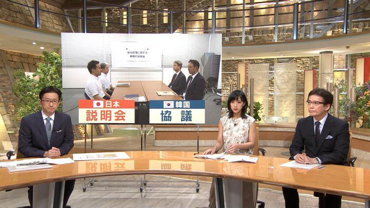 2019年07月12日竹内由恵の画像03枚目
