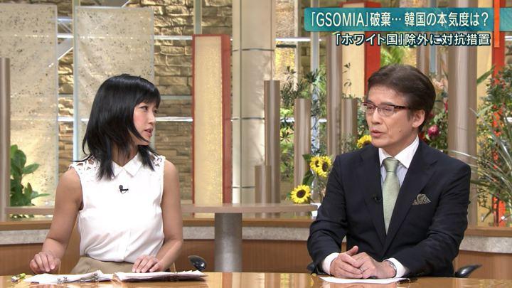 2019年08月02日竹内由恵の画像05枚目
