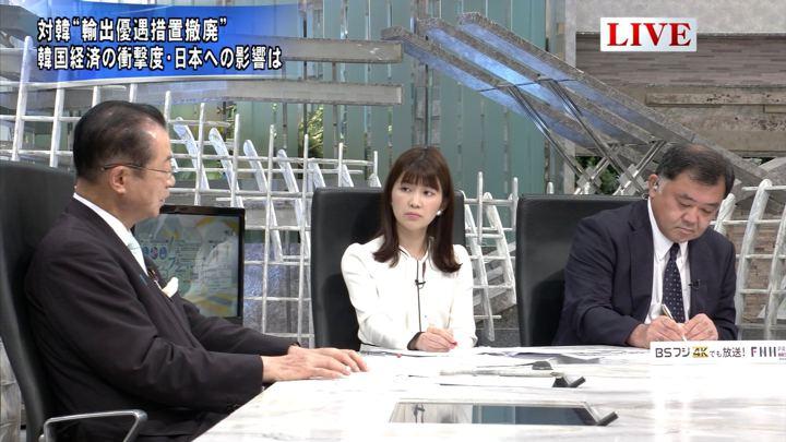 2019年07月29日竹内友佳の画像03枚目