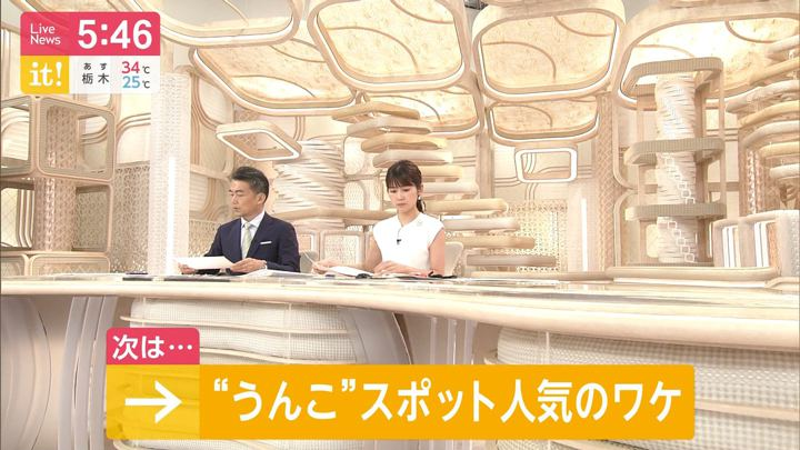 2019年08月11日竹内友佳の画像05枚目