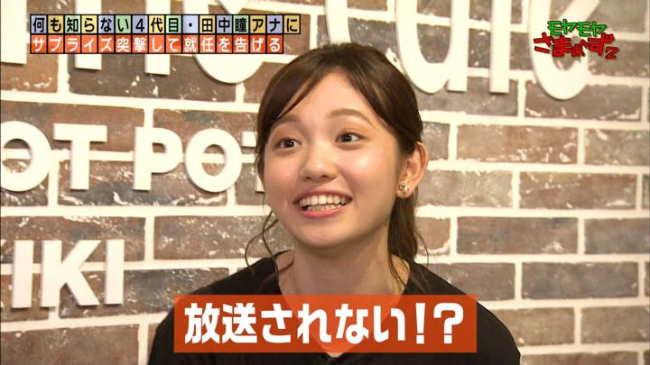 2019年08月04日田中瞳の画像17枚目
