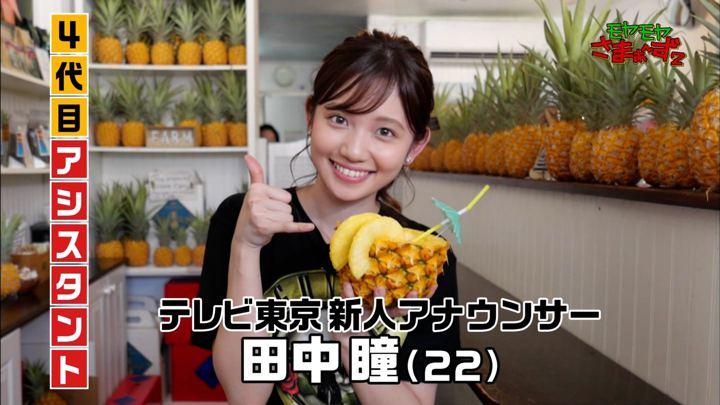 2019年08月04日田中瞳の画像19枚目