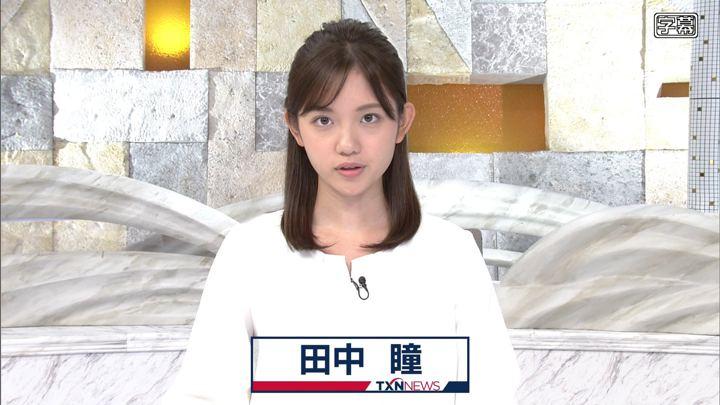 2019年08月24日田中瞳の画像02枚目