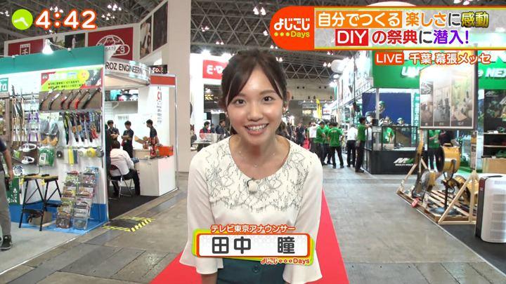 2019年08月30日田中瞳の画像01枚目