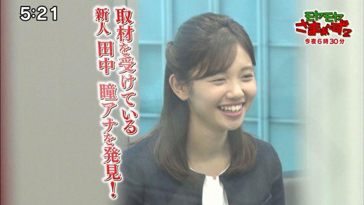 2019年09月01日田中瞳の画像01枚目