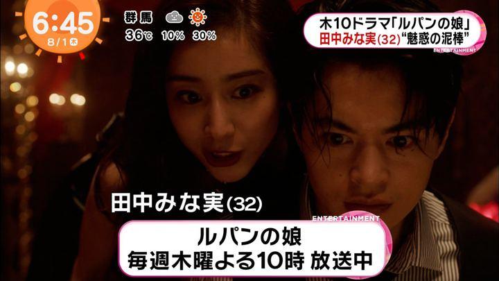 2019年08月01日田中みな実の画像04枚目