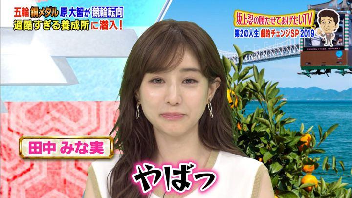 2019年08月03日田中みな実の画像02枚目
