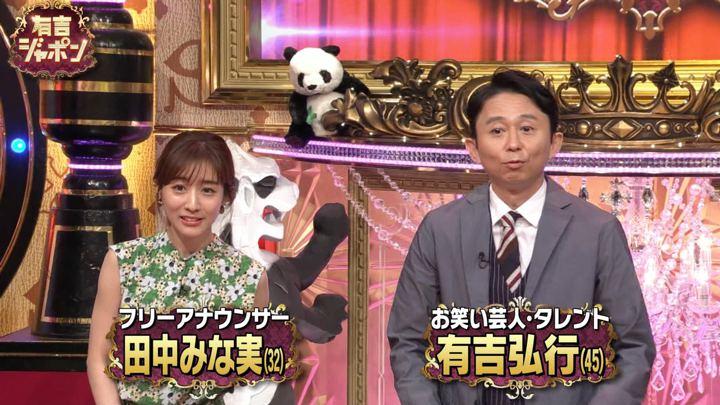 2019年08月30日田中みな実の画像01枚目