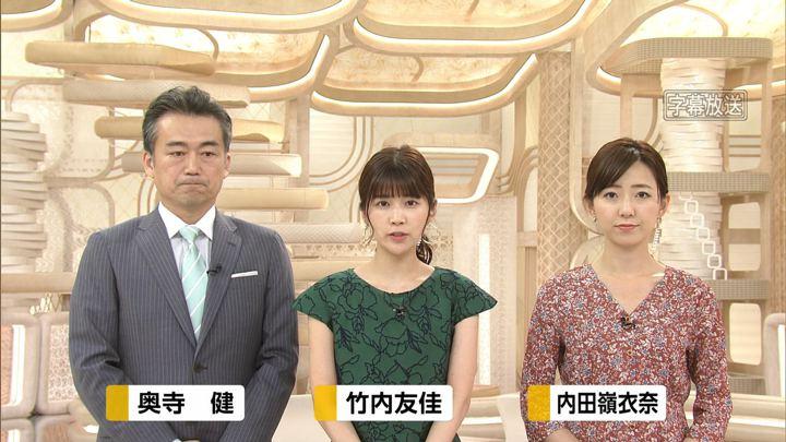 2019年08月31日内田嶺衣奈の画像01枚目