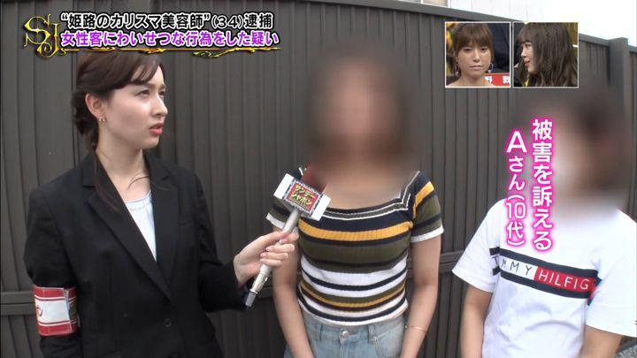 2019年06月30日宇賀神メグの画像03枚目