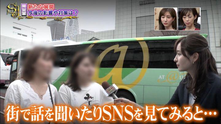 2019年07月07日宇賀神メグの画像09枚目