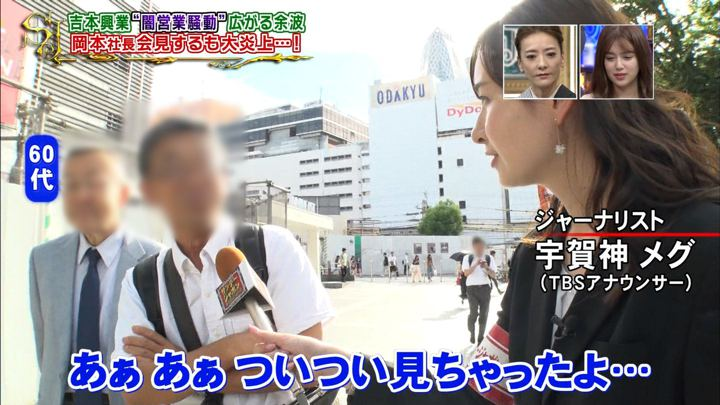 2019年07月28日宇賀神メグの画像01枚目