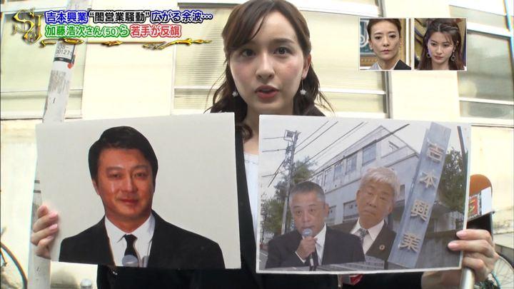 2019年07月28日宇賀神メグの画像04枚目