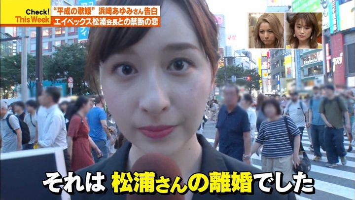 2019年08月04日宇賀神メグの画像04枚目