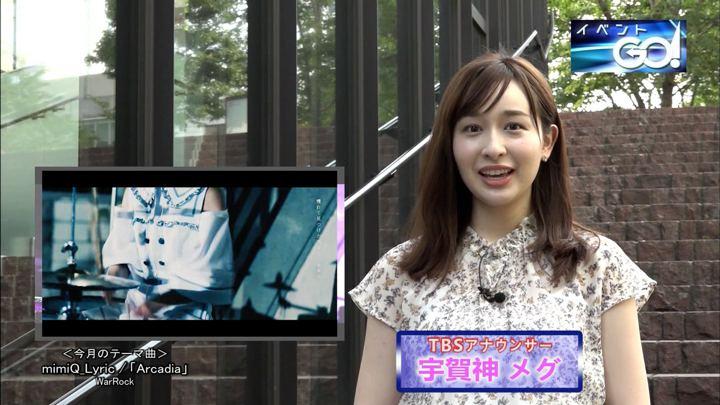 2019年08月06日宇賀神メグの画像01枚目