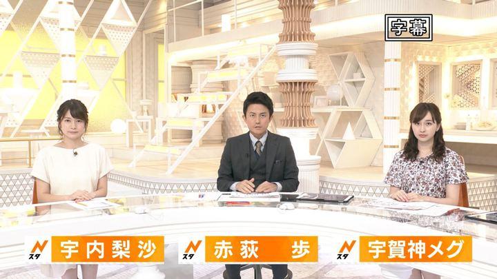2019年08月25日宇賀神メグの画像15枚目