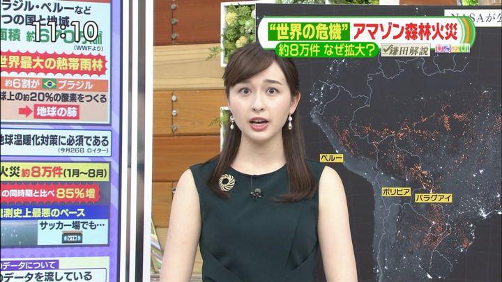 2019年08月29日宇賀神メグの画像06枚目